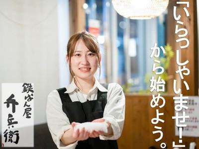 弁兵衛 ジ アウトレット 広島店(ホール)のアルバイト情報