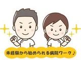 ワタキューセイモア東京支店//東京医療センター(仕事ID:87326)のアルバイト