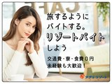 株式会社アプリ 美瑛駅エリア1のアルバイト