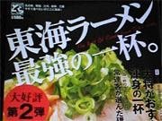 麺の坊晴ればれのアルバイト情報