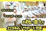 ふじのえ給食室江東区辰巳周辺学校のアルバイト