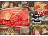 野田肉焼屋のアルバイト