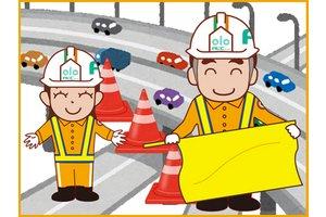 スキルが身に就く!高速道路などでの交通規制・誘導スタッフ!!