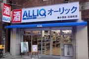オーリック 日吉町店のアルバイト情報