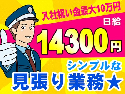 東葉警備保障株式会社 東京支店 池袋エリアの求人画像