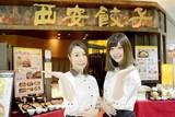 西安餃子 ラゾーナ川崎店のアルバイト