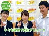 栄光キャンパスネット 西院駅前校のアルバイト