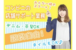 高時給1200円★コンビニの店舗サポートスタッフ★コールセンター!