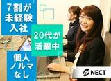 株式会社NECT 東京北エリアのアルバイト