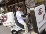 茶月 嵯峨野店のアルバイト