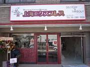 上海エクスプレス 神楽坂店のアルバイト情報