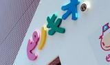 ピノキオ幼児舎 杉並区保育室 高円寺のアルバイト