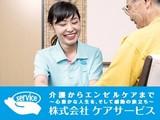 デイサービスセンター和泉(正社員 看護師)【TOKYO働きやすい福祉の職場宣言事業認定事業所】のアルバイト