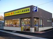 久美浜薬局のアルバイト情報