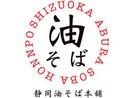 静岡油そば本舗のアルバイト