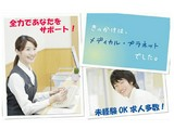 株式会社メディカル・プラネット 西日本支店 九州労災病院(夜勤)(パート)(求人ID:84236)のアルバイト