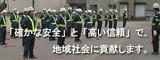 東日本警備株式会社 長岡営業所(20~60代活躍中)のアルバイト