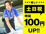 佐川急便株式会社 湘南営業所(仕分け)のアルバイト