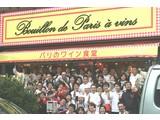 パリのワイン食堂のアルバイト
