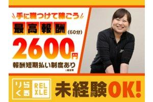 りらくる (泉佐野店)・セラピストのアルバイト・バイト詳細