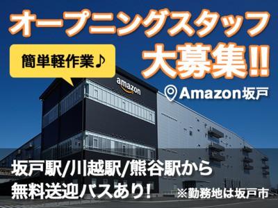 エヌエス・ジャパン株式会社Amazon坂戸 フリーター向け(北戸田エリア)の求人画像