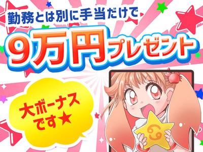 シンテイ警備株式会社 藤沢支社 平塚エリア/A3203200114の求人画像