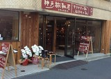 神戸旅靴屋 巣鴨地蔵通り店のアルバイト