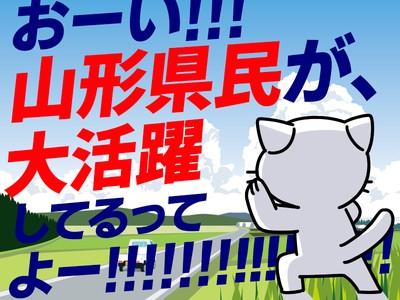 日本マニュファクチャリングサービス株式会社15/yama161219の求人画像