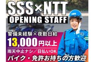 バイク・原付の運転できる方!NTTの電気工事現場でのお仕事!