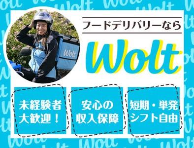 wolt(ウォルト)静岡/県総合運動場駅周辺エリア2の求人画像