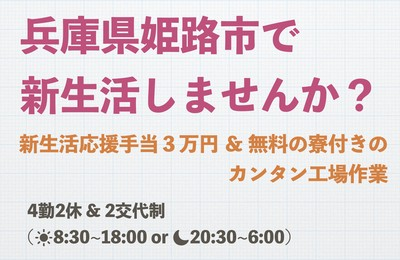 株式会社ビート 姫路支店(引っ越し可能な方募集 4勤2休)-336の求人画像