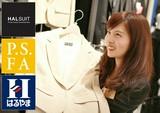 HALSUIT 赤坂店のアルバイト