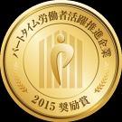 HALSUIT 赤坂店のアルバイト情報