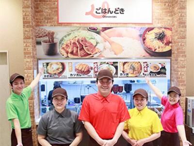 ごはんどき薩摩川内店のアルバイト情報