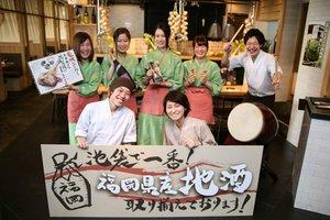 【リニューアルオープン!人気の池袋!】はかた地鶏屋福栄組合池袋店