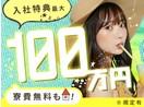 日研トータルソーシング株式会社 本社(登録-長崎)のアルバイト