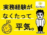 株式会社Go-Next(WEBエンジニア)のアルバイト