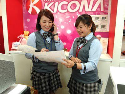キコーナ 八鹿店のアルバイト情報