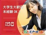 やる気スイッチのスクールIE 久米川校(学生スタッフ)のアルバイト