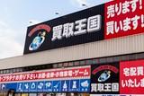 買取王国 半田インター店(アパレル/パート・アルバイト)のアルバイト