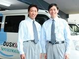 ダスキン 鳥山支店(サービスマスタースタッフ)のアルバイト