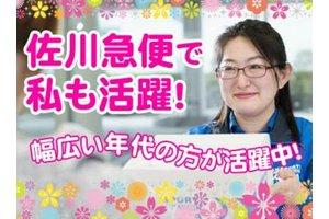 佐川急便株式会社 りんくう営業所(荷受け)・入出荷業務スタッフのアルバイト・バイト詳細