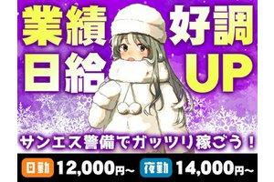サンエス警備保障株式会社 横浜支社(2)・警備スタッフのアルバイト・バイト詳細