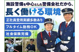 株式会社日警保安 神奈川事業部(スーパーの駐車場誘導)05・車両誘導スタッフ、警備スタッフのアルバイト・バイト詳細