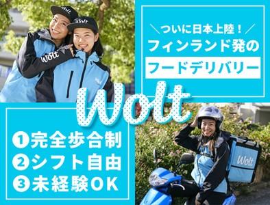 wolt(ウォルト)静岡/県総合運動場駅周辺エリア3の求人画像