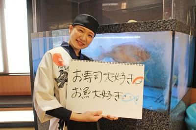 魚魚丸 三河安城店 ホール・キッチン(兼務)(土日(祝)×10:00~15:00)の求人画像
