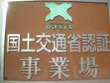 千葉石油株式会社ハートフルピットのアルバイト