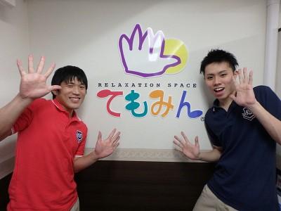 てもみん 大阪駅前第1ビル店のアルバイト情報