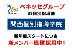 関西個別指導学院(ベネッセグループ) 三宮教室・個別指導講師:時給1,000円~のアルバイト・バイト詳細