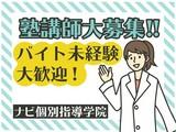ナビ個別指導学院 富田林校のアルバイト